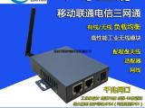 3G4G无线路由器工业级 插卡转WIFI转有线