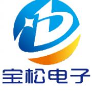 广德宝松电子科技有限公司的形象照片