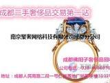 成都专业回收一克拉两克拉钻石实体店