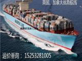 美国巴尔的摩海运集装箱 海运空运 双清DDP优势运价
