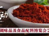 2017中国调味品及食品配料博览会