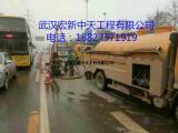 武汉市政管道清淤,污水排水管道疏通,污水雨水井清掏