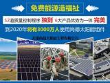 尚德 阳光太阳能打造品牌特色 为你的创富增添红利