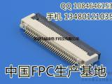0.5mm FPC 32pin H=2.0 镀金