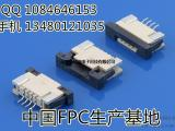 1.0mm FPC 4pin 上接触 H=2.5