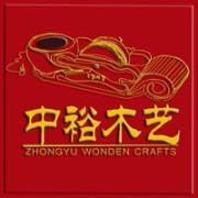 重庆中裕木制工艺品有限公司的形象照片