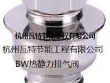 瓦特BW热静力排气阀