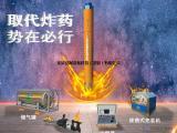 矿山开采二氧化碳气体爆破设备