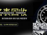 成都江斯丹顿手表回收专业公司