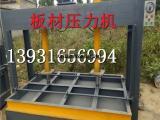 保温装饰一体复合板冷压机,板材压力机