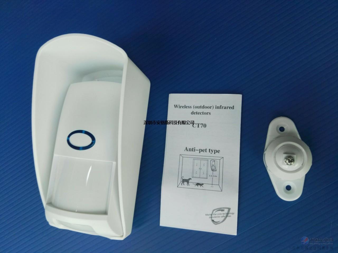 室外防水红外探测器 家用防盗报警器 防宠物报警器无线红外报警