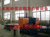 安徽六安岩棉双面复合砂浆设备,岩棉复合板成套生产线技术指导