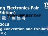 香港电子展-2018香港湾仔电子展-春季电子展2018