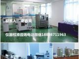玻璃厂仪器校准机构 玻璃厂仪器校准专业公司