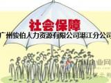 社保代缴|广州社保代缴|广州职工社保代缴|广州社保正规代理