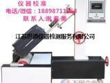 配件厂仪器校准检测机构 配件厂仪器校准检测公司