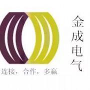 惠州市金成电气有限公司的形象照片