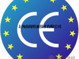CE认证,机械电子产品CE认证权威机构