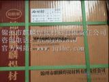 锦州焊条的种类齐全锦麒麟焊丝焊剂焊带生产工艺专业厂家