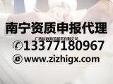广西资质申报代理 建筑施工资质办理 建筑资质托管