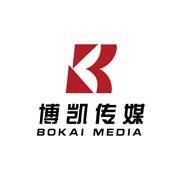 长春市博凯文化传播有限公司的形象照片