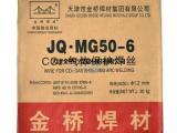 金桥牌JQ.MG50-6气体保护焊丝丨实芯焊丝