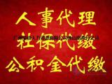广州社保挂靠代缴,佛山社保挂靠代办,代缴个人社保办理