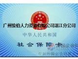 广州代理社保|广州社保代理流程|广州社保代理服务内容