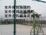 室外体育场围栏 室外健身设施围栏 体育设施防护围栏