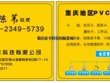 重庆会员卡制作直销