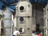 供应厂家直销 可定制 水喷淋废气净化塔