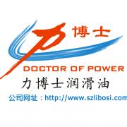 深圳力博士实业有限公司的形象照片