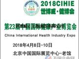 CIHIE2018第23届中国国际健康产业博览会