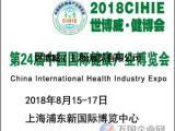 CIHIE2018第24届中国国际健康产业博览会