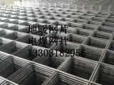 建筑地暖网片 镀锌地暖网片 电焊网片