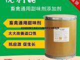 饲料厂、大型养殖场专用的饲料用甜味剂畜禽饲料添加剂
