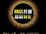 沈阳淘宝网店数据分析提高店铺点击量