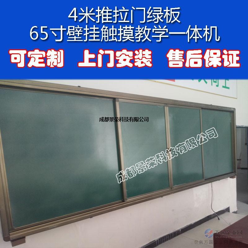 电子白板绿板 壁挂式触摸教学一体机 学校触摸查询机