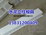 水泥立柱模具厂家