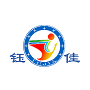 新疆钰佳环保科技有限公司的形象照片