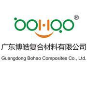 广东博皓复合材料有限公司的形象照片