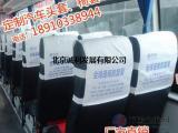 全国订做印字印图印二维码座套、客车广告头套、 汽车广告座椅套