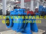 渣浆泵生产厂,AH渣浆泵