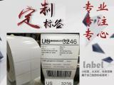 专业代客打印条码 不干胶标签 流水号 可变数据 定制标签打印