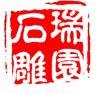 嘉祥县瑞园石雕厂