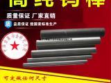 高纯钨棒 金属钨棒 钨杆 钨丝 钨电极 耐磨钨棒