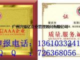 办理质量服务诚信AAA企业证书条件