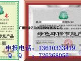 申请节能产品证书