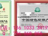 中国绿色环保产品证书申请时间