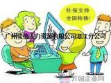 广州社保缴费证明,广州公司社保代理,广州分公司社保代缴
